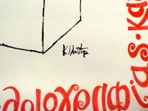 """Αφίσα Από Έκθεση Γελοιογραφίας Στην """"ΩΡΑ¨ 1970, Κ.Μητρόπουλος."""